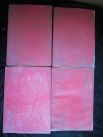 毛泽东选集(1-4卷)红色塑皮