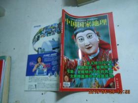 中国国家地理 2002【5】【看图】