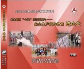 """2019年安全月 """"七进""""活动系列---安全生产宣传教育进企业 2DVD教育视频光盘9F05g"""