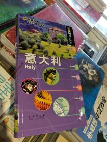 AA旅游指南:意大利
