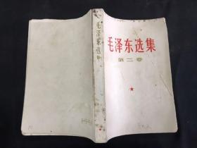 毛泽东选集 第二卷 178