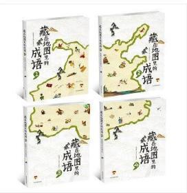 藏在地图里的成语(1-4)幼儿图书 早教书 智力开发 儿童书籍