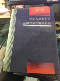 中华人民共和国法律规范性解释集成 1949-1989