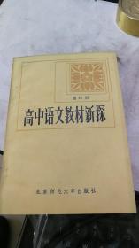 高中语文教材新探(第四册)