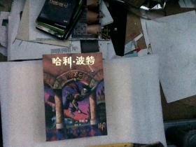 哈利波特與魔法石 2005年第21次印刷 正版書