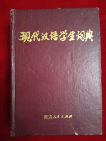 现代汉语学生词典