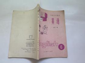 初级中学课本  英语 ( 第六册)