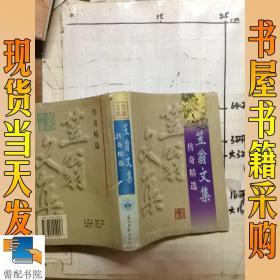 笠翁文集 第二卷