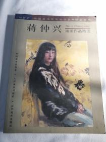 蒋仲兴油画作品精选