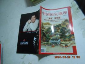 中国国家地理 2002【11】【看图】