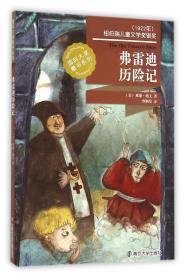 【二手包邮】弗雷迪历险记 鲍文 南京大学出版社