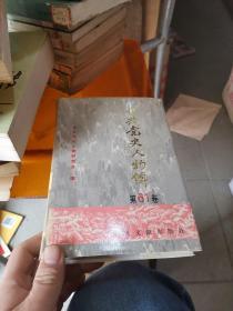 中共党史人物传.第61卷
