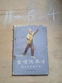 黄啸侠拳法 练步拳与练手拳
