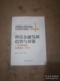 科技金融发展趋势与对策--广东科技金融发展报告(2016)