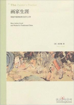 画家生涯:传统中国画家的生活与工作
