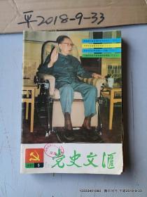 党史文汇1987年第2,5,6期