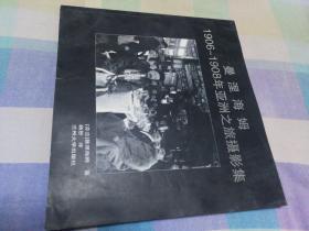 曼涅海姆1906-1908年亚洲之旅摄影集