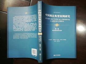 中国刑法典型案例研究(第3卷):破坏市场经济秩序犯罪
