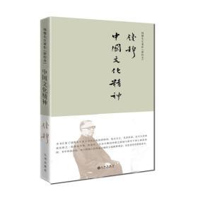 钱穆先生著作系列—中国文化精神(简体精装)