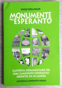《世界各地世界语纪念碑》
