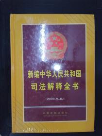 新编中华人民共和国司法解释全书(2008年版)