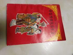 新旧文体  古今对照《中华传统礼仪礼文》