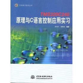 TMS320C240原理与C语言控制应用实习