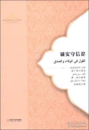 伊斯兰经典名言名句:诚实守信论(汉阿对照)
