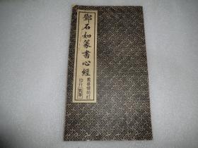 邓石如篆书心经 折叠本、义华书碑帖社)
