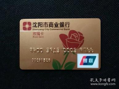 """作废卡~沈阳市商业银行""""玫瑰卡""""(银联)"""