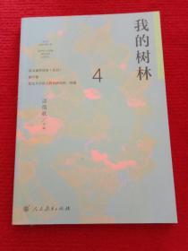 语文素养读本(丛书)初中卷4:我的树林