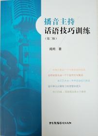 播音主持话语技巧训练 闻闸 中国广播影视出版社 9787504381811