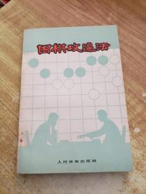 围棋攻逼法(有新华书店章,确保正版)(品特好)