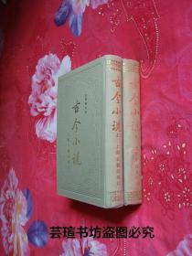 古今小说(布面精装,上下册全,竖排绣像影印本,1987年11月上海一版一印,个人藏书,无章无字,品相完美)