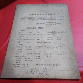 湖南省野生七宝品种表(一版一印)品相如图