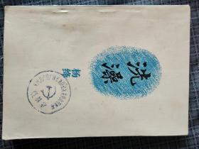 洗澡 1988年12月第1版,1991年5月北京第3次印刷