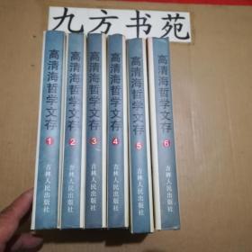 高清海哲学文存 全六卷