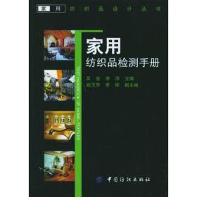 家用纺织品检手册 吴坚,李淳 主编  9787506430326 中国纺织出版