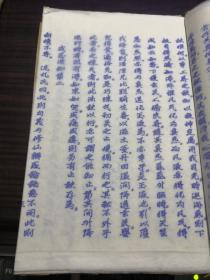 【天仙道戒忌须知】漂亮的手抄蓝印纸复印本