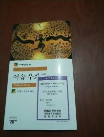 韩文版世界名著 74