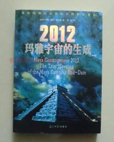 正版现货 2012玛雅宇宙的生成 詹金斯 光明日报出版社