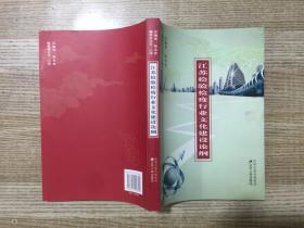 江苏检验检疫行业文化建设论纲