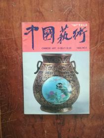 【中國藝術1982·NO·1創刊號,