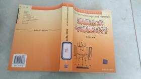 薄膜技术与薄膜材料(新材料及在高技术中的应用丛书)