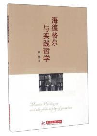 海德格尔与实践哲学