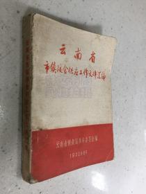 云南省市镇粮食供应工作文件汇编【1972年版印】