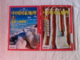 中国国家地理 2011年3,4月号