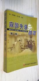 麻醉失误与防范 第二版 第2版 孙增勤