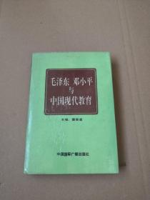 毛泽东邓小平与中国现代教育(精装本现货品好一版一印)