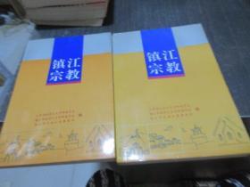 镇江宗教(上下)  库2